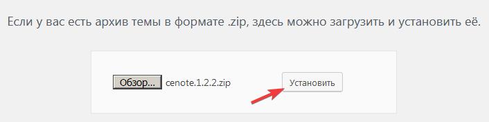 Загрузка zip-архива с темой