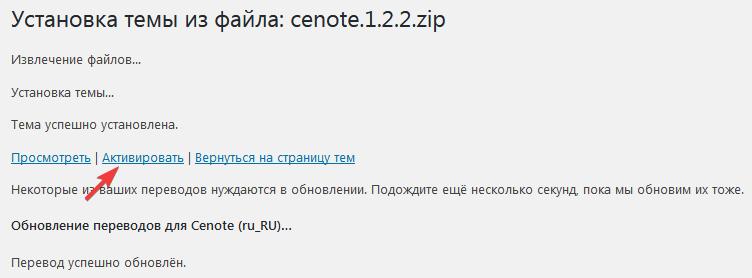 Установка темы из zip-архива