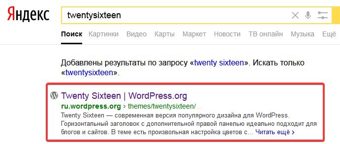 Страница поиска в Яндекс