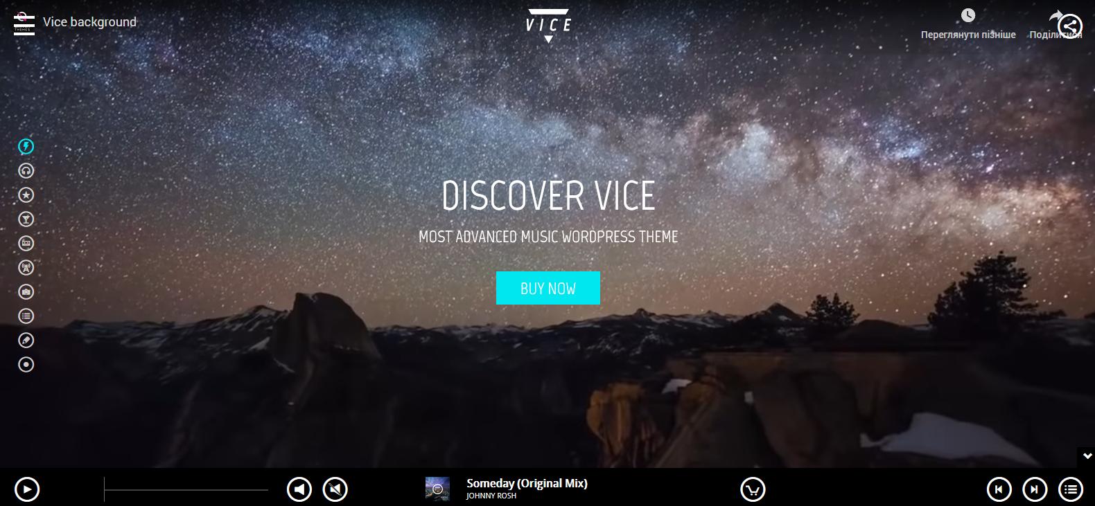 Демо-сайт с темой Vice