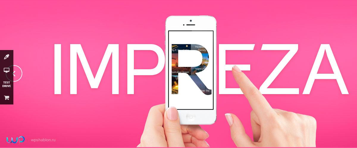 Обзор премиальной многоцелевой темы Impreza WordPress
