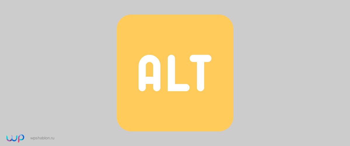 Как проставить атрибут Alt WordPress