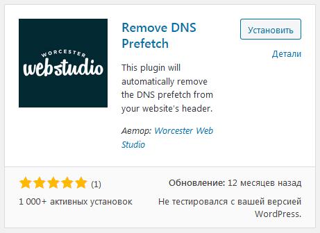 Установка плагина Remove DNS Prefetch