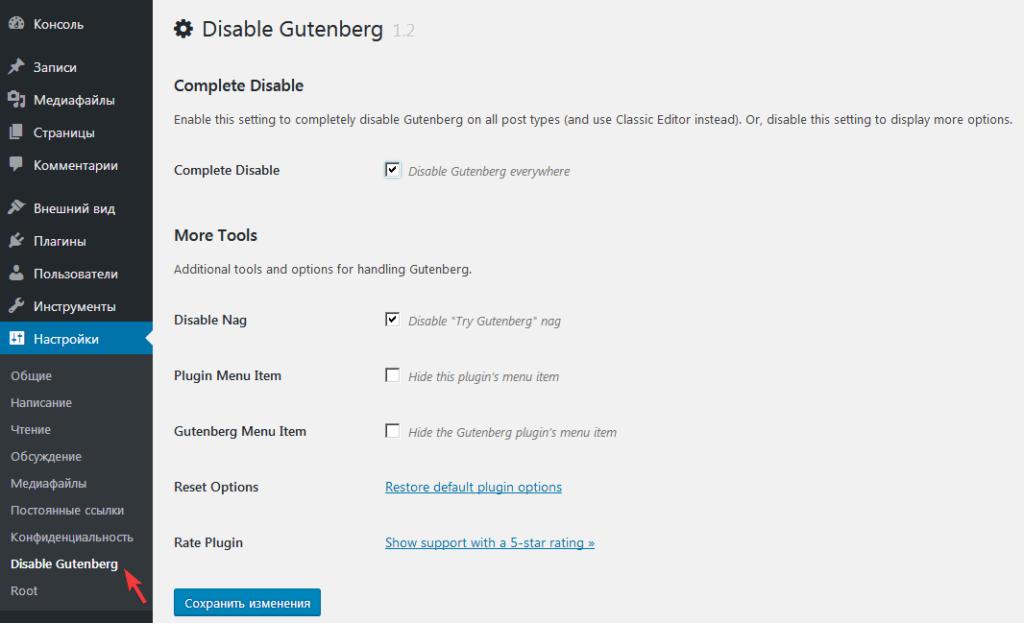 Страница настроек плагина Disable Gutenberg