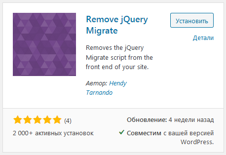 Установка плагина Remove jQuery Migrate