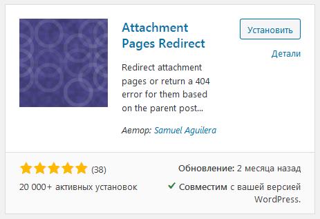 Установка плагина Attachment Pages Redirect
