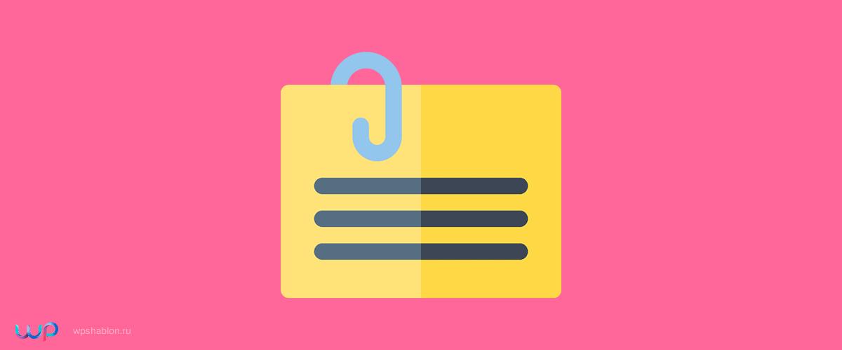 Как отключить страницу вложений Attachment WordPress