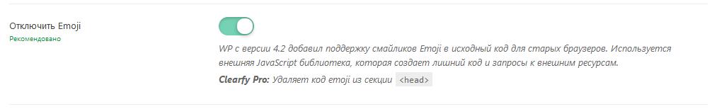 Отключение Emoji в Clearfy Pro
