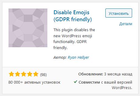 Установка Disable Emojis