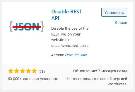 Установка плагина Disable REST API