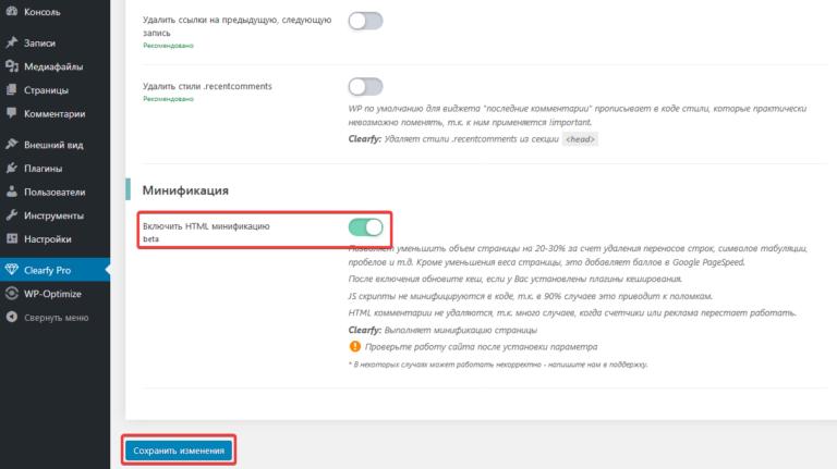 Активация HTML-минификации в плагине Clearfy Pro