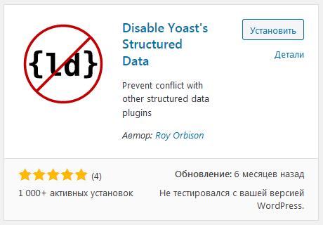 Установка плагина Disable Yoast's Structured Data