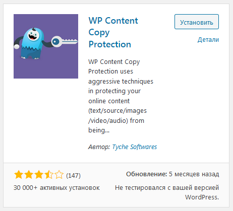 Установка плагина WP Content Copy Protection