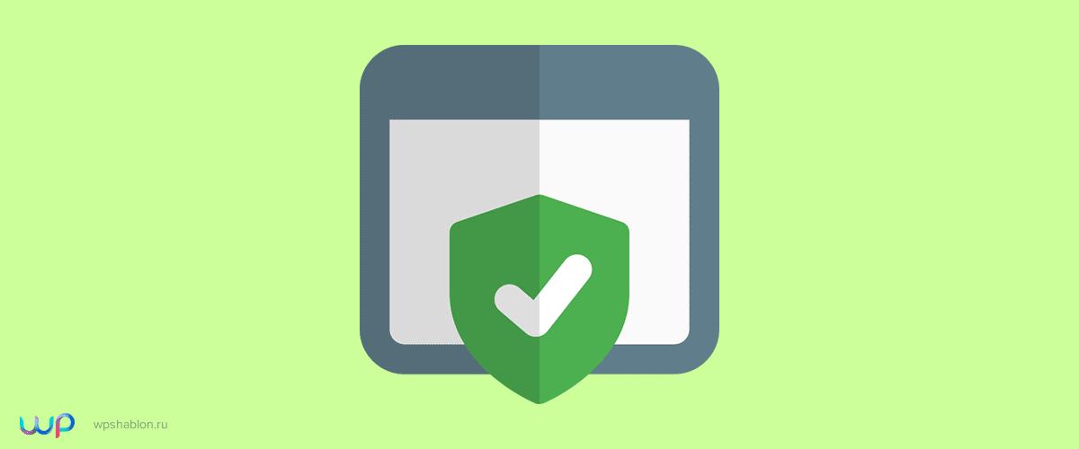 Установка защиты от копирования текста на сайте WordPress