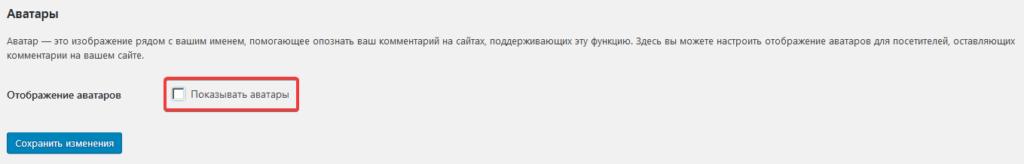 Отключение граватаров в админ-меню Настройки > Обсуждение