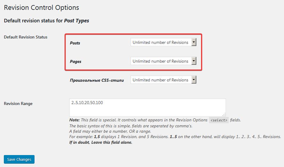 Настройка плагина Плагин Revision Control