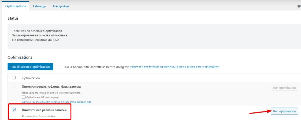 Оптимизация базы данных в WP-Optimize