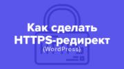 Как сделать в WordPress HTTPS редирект