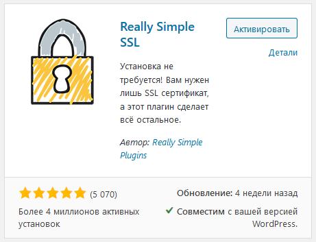 Установка плагина Really Simple SSL
