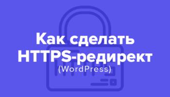 Как добавить в WordPress HTTPS редирект