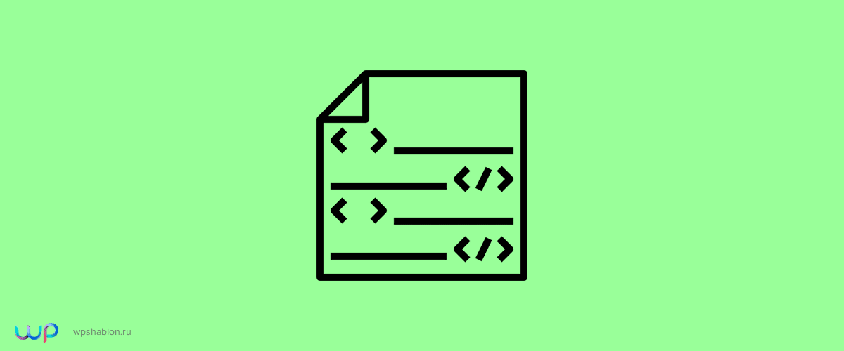 Как вставить код в body wordpress
