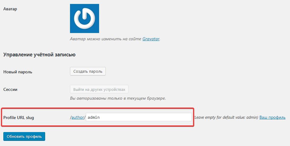 Редактирование профиля пользователя WordPress