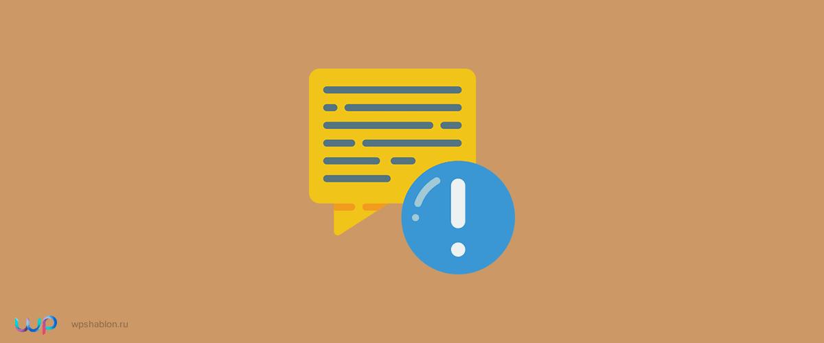 Скрываем ошибки при входе WordPress