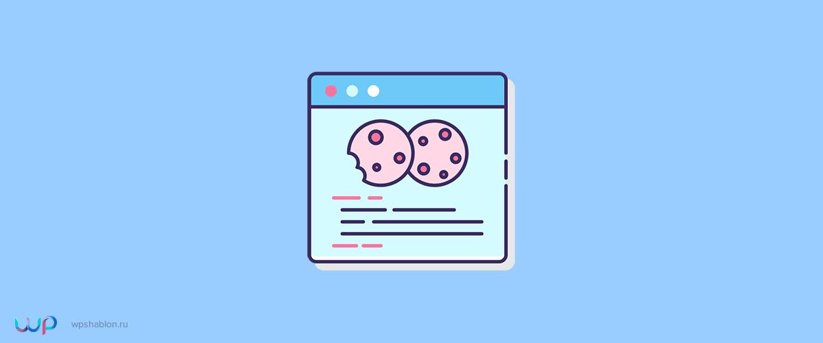 Как показать в WordPress Cookies-уведомление