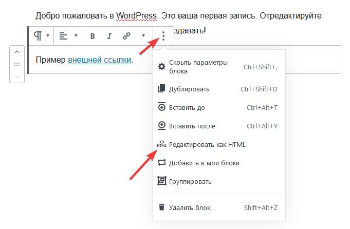 Редактирование блока как HTML