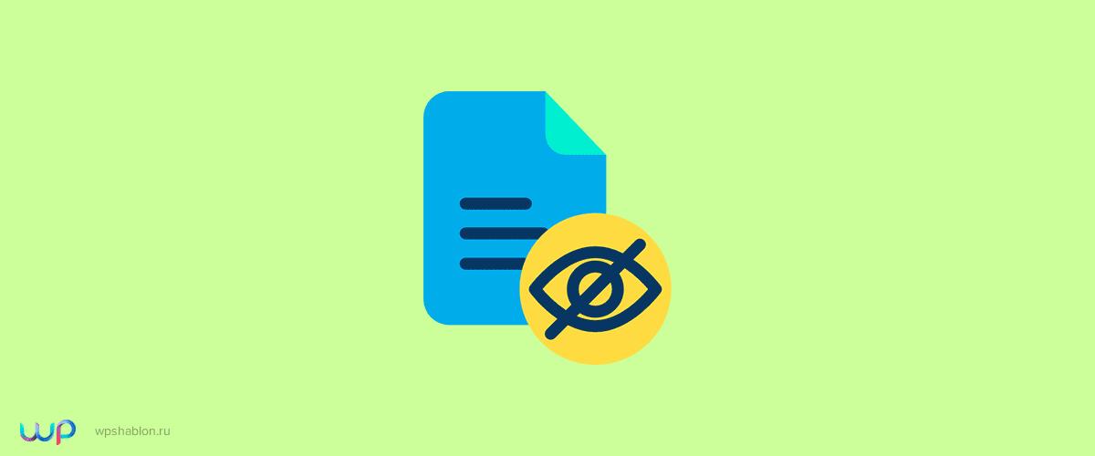 Как быстро закрыть от индексации ссылки WordPress