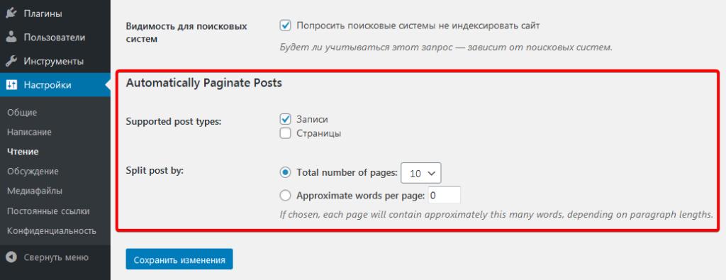Настройка плагина Automatically Paginate Posts