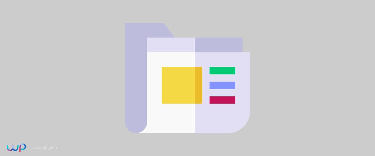 Обзор лучших журнальных тем WordPress
