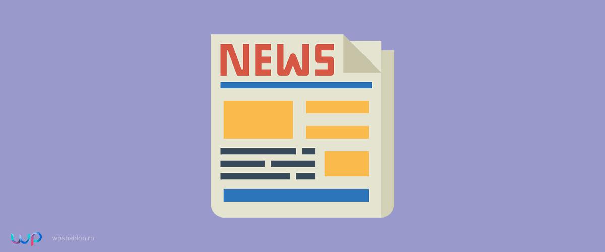 Обзор журнальной премиум темы JournalX