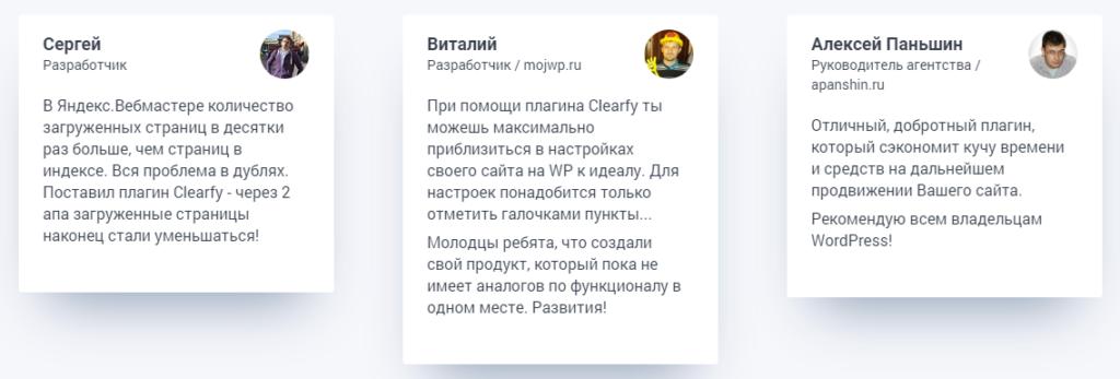 Отзывы о Clearfy Pro