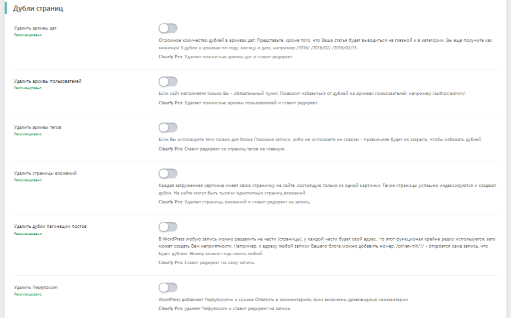 Настройки плагина Clearfy Pro: вкладка Дубли