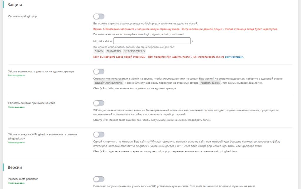 Настройки плагина Clearfy Pro: вкладка Защита