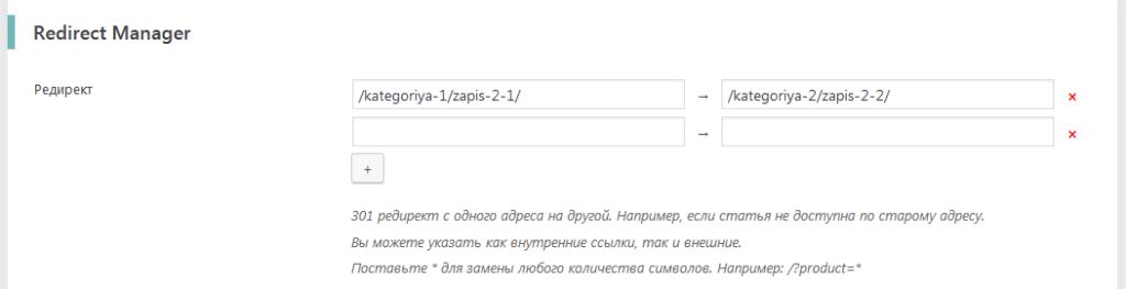 Настройки плагина Clearfy Pro: вкладка Redirect