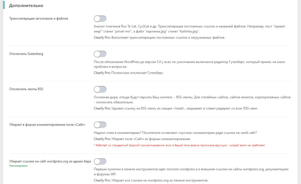 Настройки плагина Clearfy Pro: вкладка Дополнительно