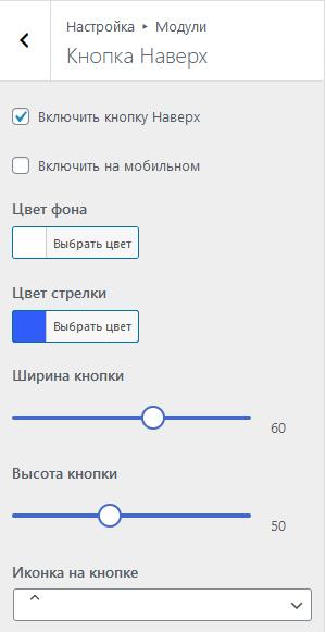 Настройка кнопки Наверх в теме Reboot