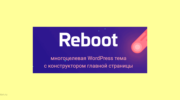 Обзор многоцелевой премиум темы Reboot
