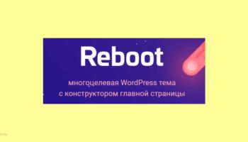 Обзор многоцелевой темы Reboot
