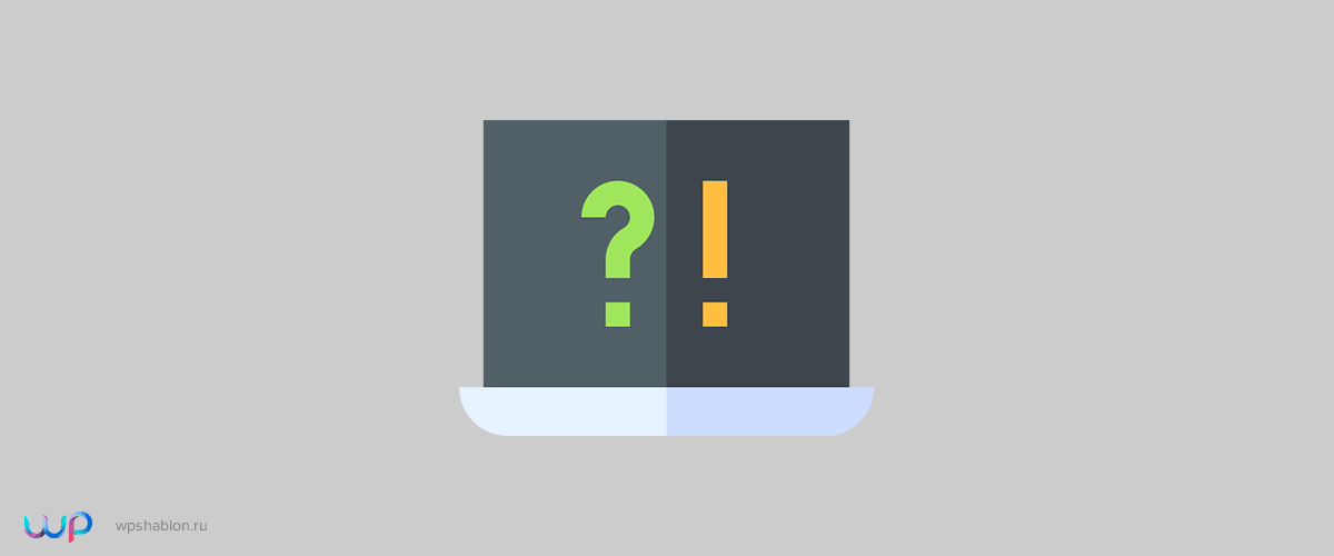FAQ плагины WordPress для создания Вопросов-Ответов