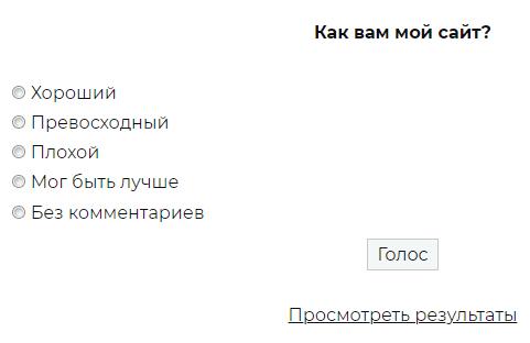 Опрос на странице сайта