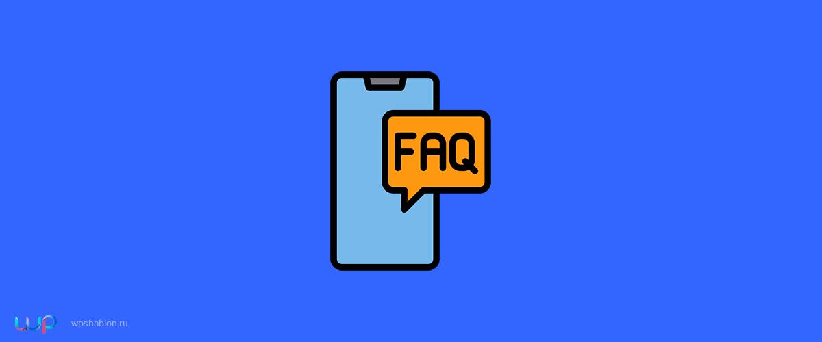 Плагины Вопросов-Ответов WordPress