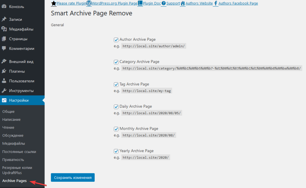 Настройка плагина smart Archive Page Remove