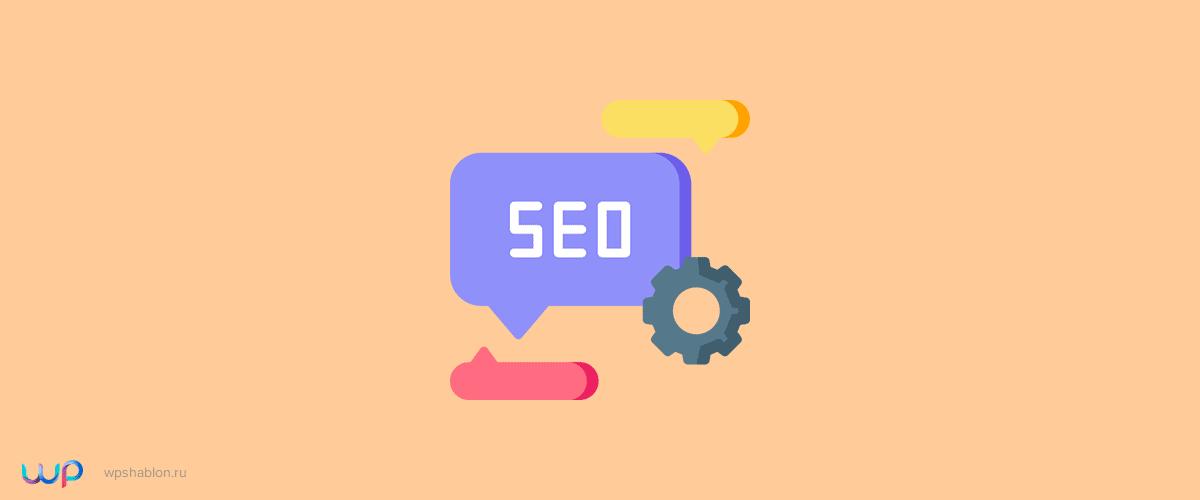Руководство по SEO оптимизации WordPress блога