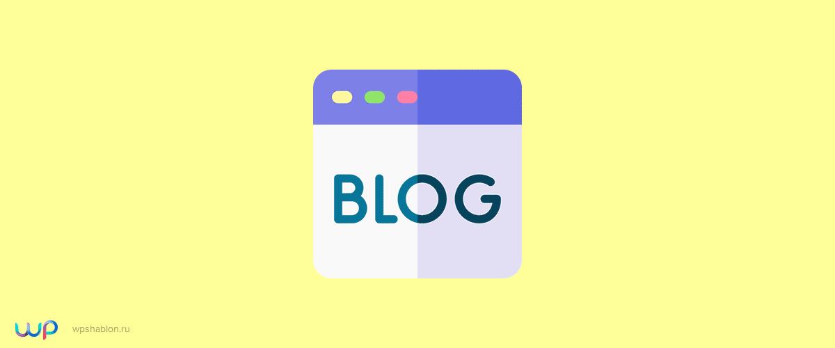 Шаблоны блога для WordPress
