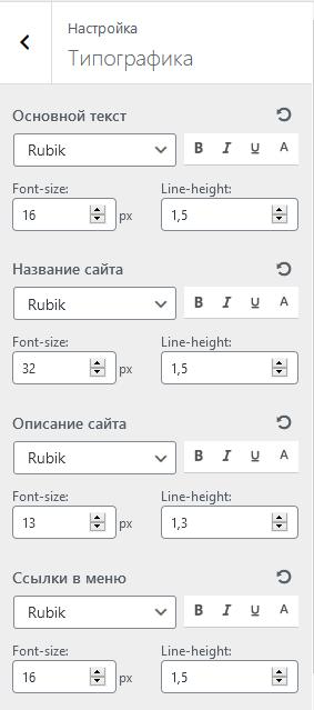 Настройка типографики в теме Bono
