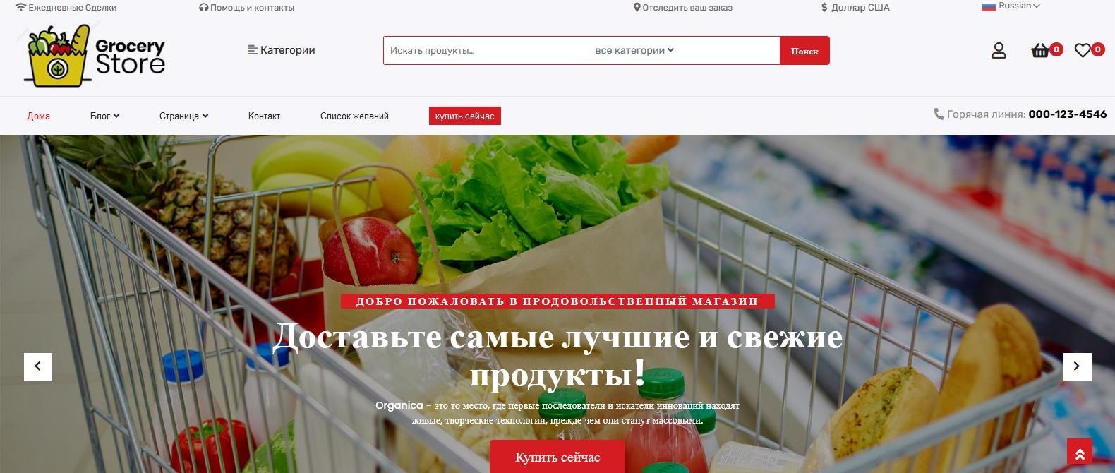 Демо-сайт с темой Food Grocery Store
