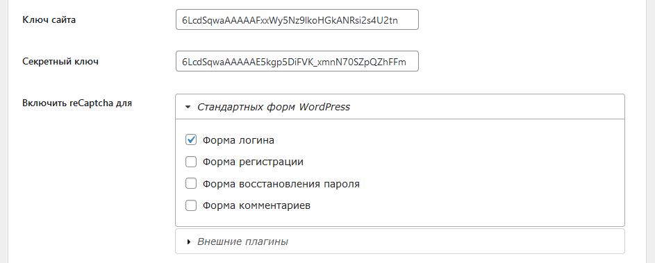 Вставка ключей и выбор места капчи в reCaptcha by BestWebSoft